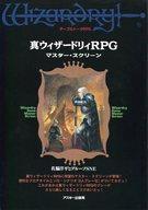 【中古】ボードゲーム 真ウィザードリィRPG マスター・スクリーン