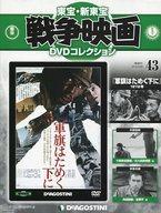 【中古】ホビー雑誌 DVD付)東宝新東宝戦争映画DVDコレクション全国版 43
