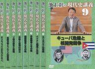 【中古】その他DVD 池上彰の現代史講義 第一集 単巻全9巻セット