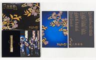 【中古】アニメ系CD 和楽器バンド / 八奏絵巻[数量限定盤 豪華絢爛BOX]