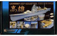 【中古】プラモデル 1/350 日本海軍 重巡洋艦 高雄 昭和十七年大改装後 ディテールアップパーツ [LS350007]