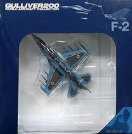 【中古】ミニカー 1/200 F-2A JASDF 3SQ 13-8512 「WORLD AIRCRAFT COLLECTION」 [WA22050]