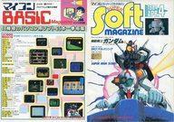 【エントリーでポイント最大27倍!(6月1日限定!)】【中古】一般PCゲーム雑誌 付録付)マイコンBASIC Magazine 1984年4月号