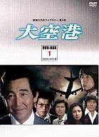 送料無料 smtb-u 中古 出荷 国内TVドラマDVD DVD-BOX 1 大空港 日本正規品