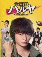 【中古】国内TVドラマBlu-ray Disc 青春探偵ハルヤ Blu-ray BOX