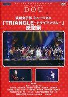 【中古】その他DVD 演劇女子部ミュージカル「TRIANGLE -トライアングル-」感謝祭