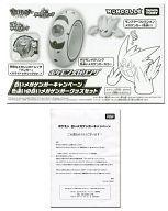 【中古】おもちゃ [当選通知書付き] 白いメガゲンガースペシャルセット 「ポケットモンスターXY」 白いメガゲンガーキャンペーン懸賞品