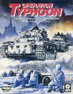 【中古】シミュレーションゲーム オペレーション・タイフーン 日本語版 (Operation Typhoon)