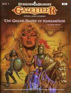 【中古】ボードゲーム D&D GAZ1:カラメイコス大公国 (Dungeons&Dragons/サプリメント/The Grand Duchy of Karameikos)
