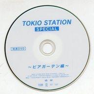 独特の素材 【中古】その他DVD STATION TOKIO STATION SPECIAL TOKIO ~ビアガーデン編~ 特典DVD, 東伯郡:a8817b29 --- fabricadecultura.org.br