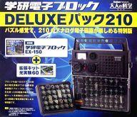 【中古】おもちゃ 大人の科学 製品版 学研電子ブロック DELUXEパック210