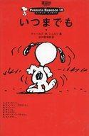 【中古】その他コミック ピーナッツ・エッセンス 全15巻セット / チャールズ・M・シュルツ【中古】afb