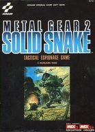 【中古】MSX2/MSX2+ カートリッジROMソフト ランクB)メタルギア2 SOLID SNAKE
