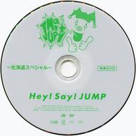 【中古】その他DVD Hey!Say!JUMP / JUMParty ~北海道スペシャル~