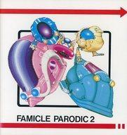 【中古】MSX2/MSX2+ 3.5インチソフト ファミクル パロディック2