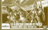 【中古】プラモデル 1/144 HGUC RX-0 ユニコーンガンダム3号機 フェネクス(ユニコーンモード) ゴールドコーティングVer. 「機動戦士ガンダムUC」 イベント限定 [0211246]