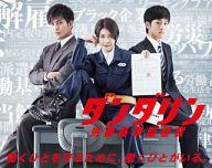 【中古】国内TVドラマBlu-ray Disc ダンダリン 労働基準監督官 Blu-ray BOX