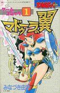 【中古】ボードゲーム わんぱっくコミックス ゲームコミック1 マドゥーラの翼