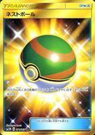 【中古】ポケモンカードゲーム/UR/サン&ムーン 拡張パック コレクション ムーン 071/060 [UR] : (キラ)ネストボール