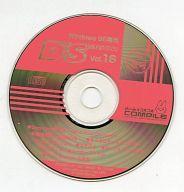 送料無料 smtb-u 中古 Windows95 売店 CDソフト 希望者のみラッピング無料 コンパイル Vol.16 状態:ゲームディスク単品 1997年秋号 ディスクステーション