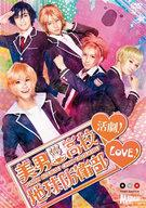 【中古】その他DVD 美男高校地球防衛部LOVE!活劇!