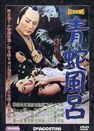 中古 特撮DVD 大映特撮映画DVDコレクション スーパーセール期間限定 青蛇風呂 営業