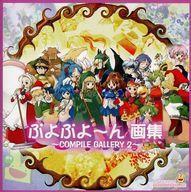 【中古】Windows95/98 CDソフト ぷよぷよーん画集コンパイルギャラリー2