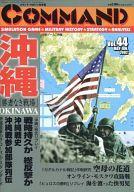 【中古】シミュレーションゲーム コマンドマガジン Vol.44 沖縄