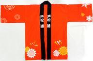 【中古】アウターウェア(女性アイドル) 戸松遥 はっぴ オレンジ 「戸松遥 second live tour Sunny Side Stage!」