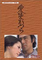 【中古】国内TVドラマDVD 愛染かつら DVD-BOX HDリマスター版