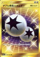 【中古】ポケモンカードゲーム/UR/サン&ムーン 強化拡張パック サン&ムーン 067/051 [UR] : (キラ)ダブル無色エネルギー