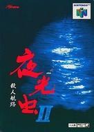 中古 ニンテンドウ64ソフト ランクB 5☆大好評 ご予約品 殺人航路 夜光虫II