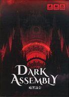 【中古】ボードゲーム DARK ASSEMBLY -暗黒議会-【タイムセール】