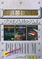 【中古】Win95ソフト 銀河英雄伝説 プレミアムパックLE