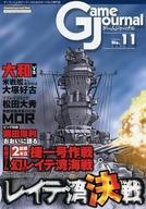 【中古】シミュレーションゲーム ゲームジャーナル 11号 捷一号作戦&幻のレイテ湾海戦