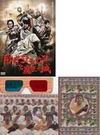 【中古】国内TVドラマDVD 勇者ヨシヒコと魔王の城 DVD-BOX [初回限定版]