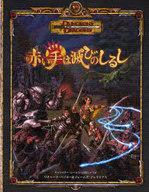 【中古】ボードゲーム 赤い手は滅びのしるし (Dungeons&Dragons/シナリオ)