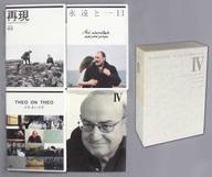 【中古】洋画DVD テオ・アンゲロプロス 全集 IV 永遠の旅 DVD-BOX