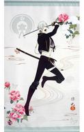 【中古】タペストリー 51.膝丸 特大タペストリー 「刀剣乱舞-ONLINE-」