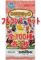 【中古】どうぶつの森amiiboカード/第4弾 どうぶつの森 amiiboカード 第4弾 フルコンプリートセット