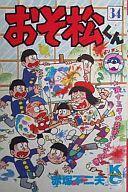 【中古】少年コミック おそ松くん 全34巻セット / 赤塚不二夫【中古】afb