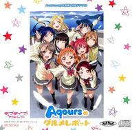 【中古】アニメ系CD ラブライブ!サンシャイン!! Amazon全巻購入特典ドラマCD 「Aqoursのグルメレポート」