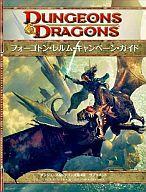 【中古】ボードゲーム フォーゴトン・レルム・キャンペーン・ガイド (Dungeons&Dragons 第4版/サプリメント)