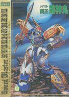 【中古】プラモデル 剣王(ソードマスター) 龍神丸 「超魔神伝説」 [175839-1]【タイムセール】