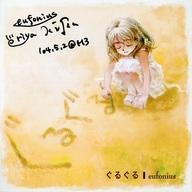 【中古】同人音楽CDソフト ぐるぐる[通常版] / eufonius(状態:サイン入り)