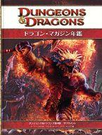 【中古】ボードゲーム ドラゴン・マガジン年鑑 (D&D 第4版 サプリメント)