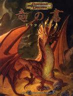【中古】ボードゲーム 竜の書 ドラコノミコン (Dungeons & Dragons/サプリメント)【タイムセール】