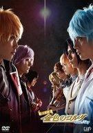 【中古】その他DVD 音楽劇「金色のコルダ Blue♪Sky Second Stage」