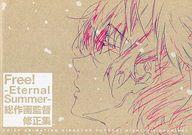 【中古】アニメムック Free! -Eternal Summer- 総作画監督修正集【中古】afb