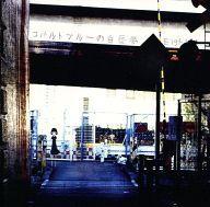 【中古】同人音楽CDソフト コバルトブルーの白昼夢 / Eight